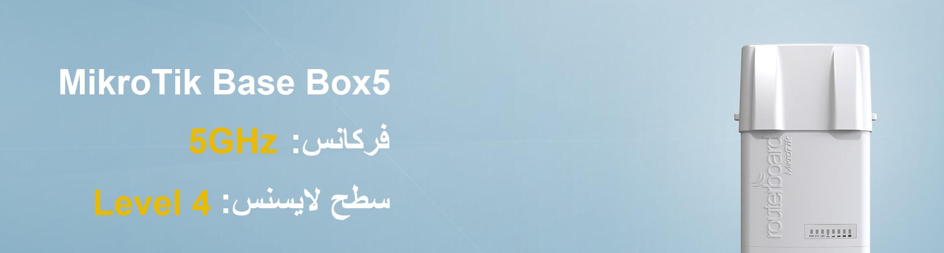 فرکانس دستگاه basebox 5