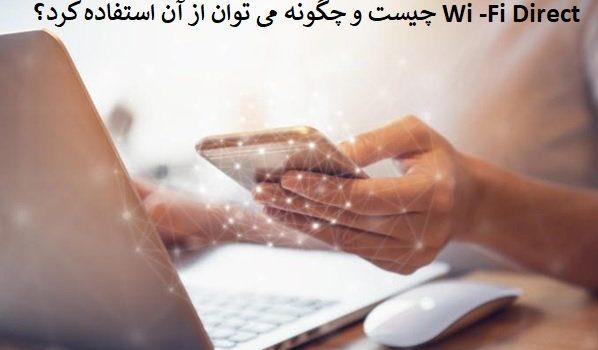 آشنایی با مفهومwi-fi Direct و چگونگی استفاده از آن