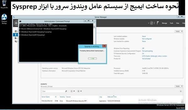 آموزش به کارگیری ابزار Sysprep برای تهیه ایمیج از ویندوز سرور2019