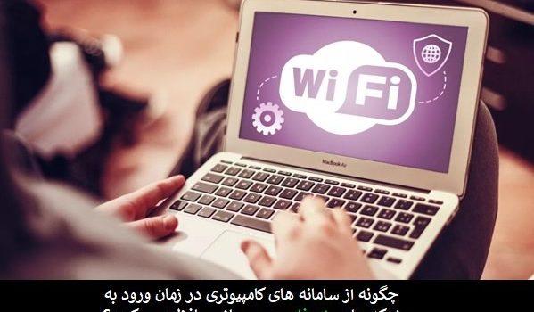 چگونگی محافظت از سامانه های کامپیوتری در زمان ورود به شبکه وای فای عمومی