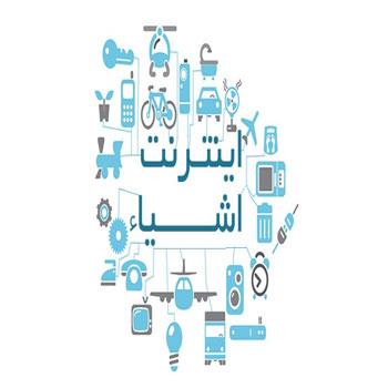 کاربردهای اینترنت اشیا در تجارت
