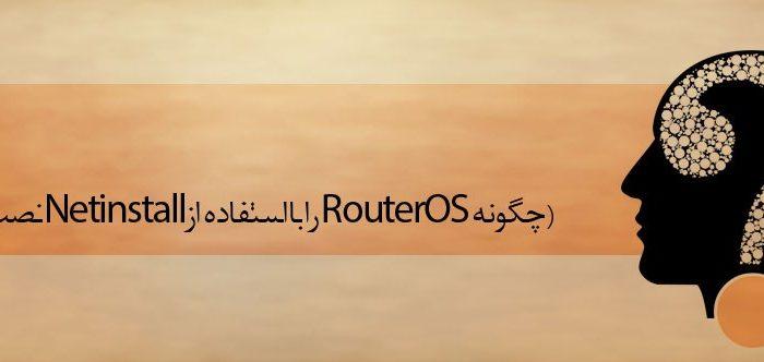 چگونگی نصب RouterOS  با استفاده از Netinstall