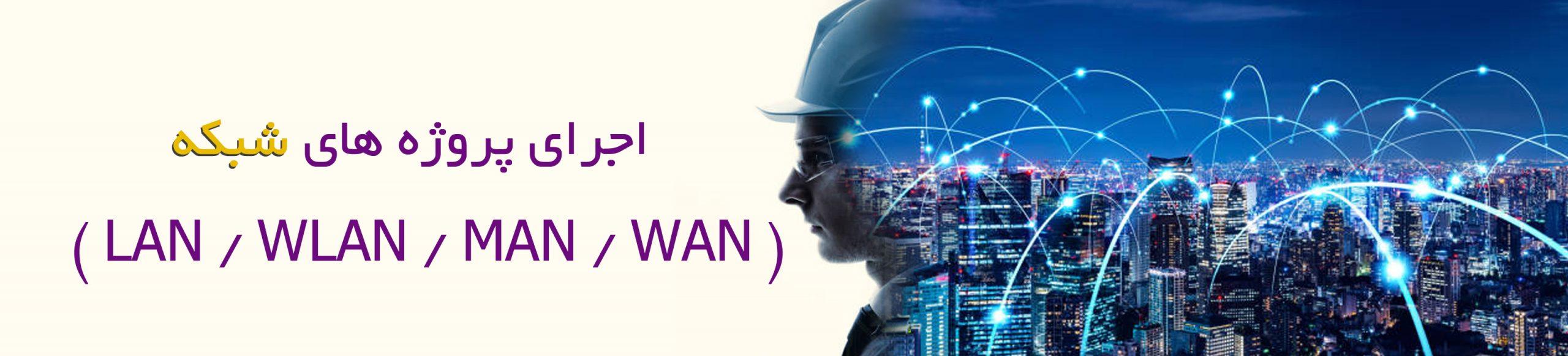 اجرای پروژه های شبکه, اجرای پسیو شبکه
