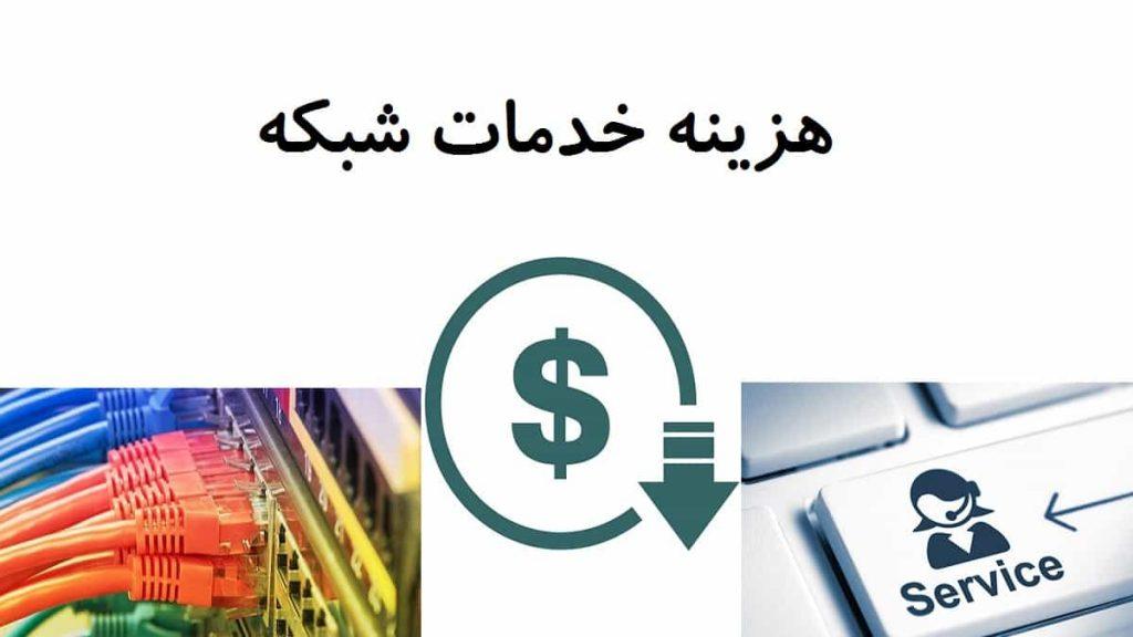 هزینه کابل کشی و خدمات شبکه