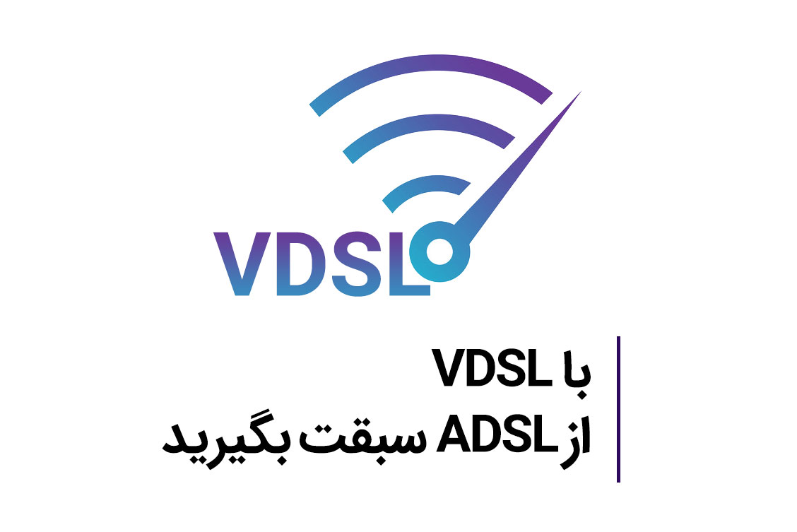 با مودم VDSL از ADSL سبقت بگیرید