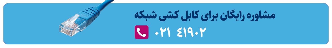 تلفن تماس شبکه ارغوان برای کابل کشی شبکه