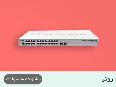 مجموعه روترهای تجهیزات شبکه