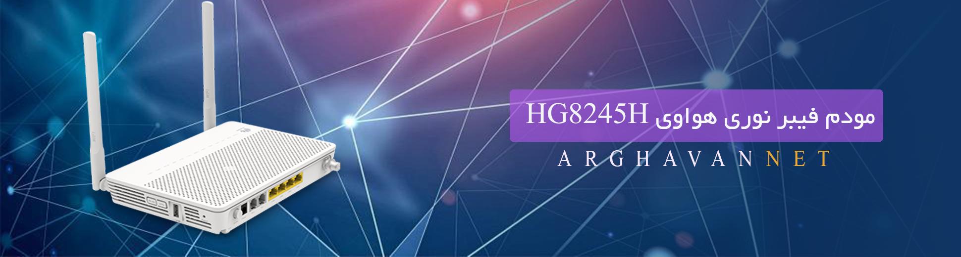 مودم فیبرنوری هوآوی مدل EchoLife HG8245H