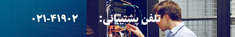 تلفن خدمات پشتیبانی شبکه اغوان نت