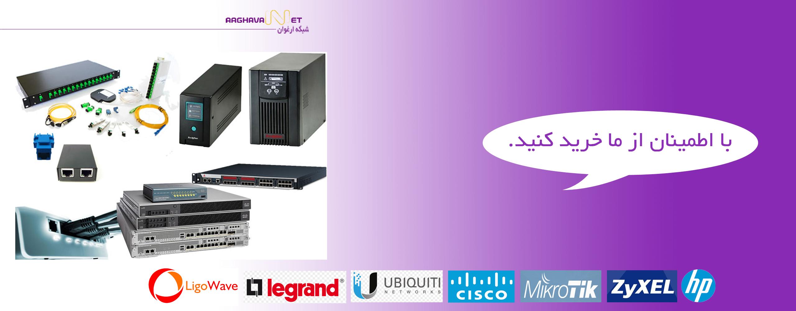 تجهیزات شبکه و برندهای تولید کننده تجهیزات شبکه