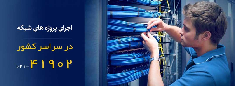 اجرای پروژه های شبکه توسط متخصص یوزبرد