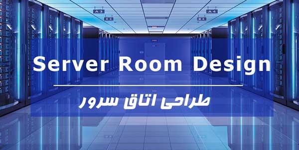 طراحی، راه اندازی و اجرای اتاق سرور